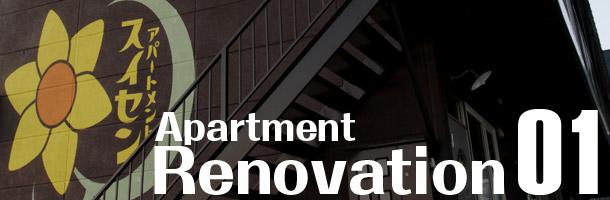 アパートメントリノベーション01