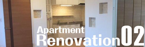 アパートメントリノベーション02