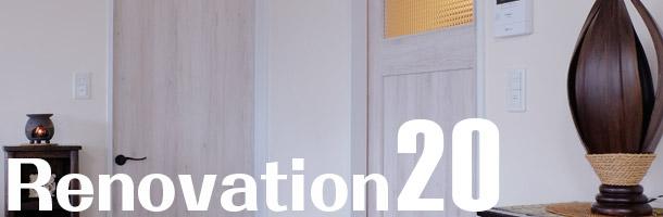 リノベーション20