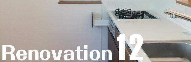 リノベーション12