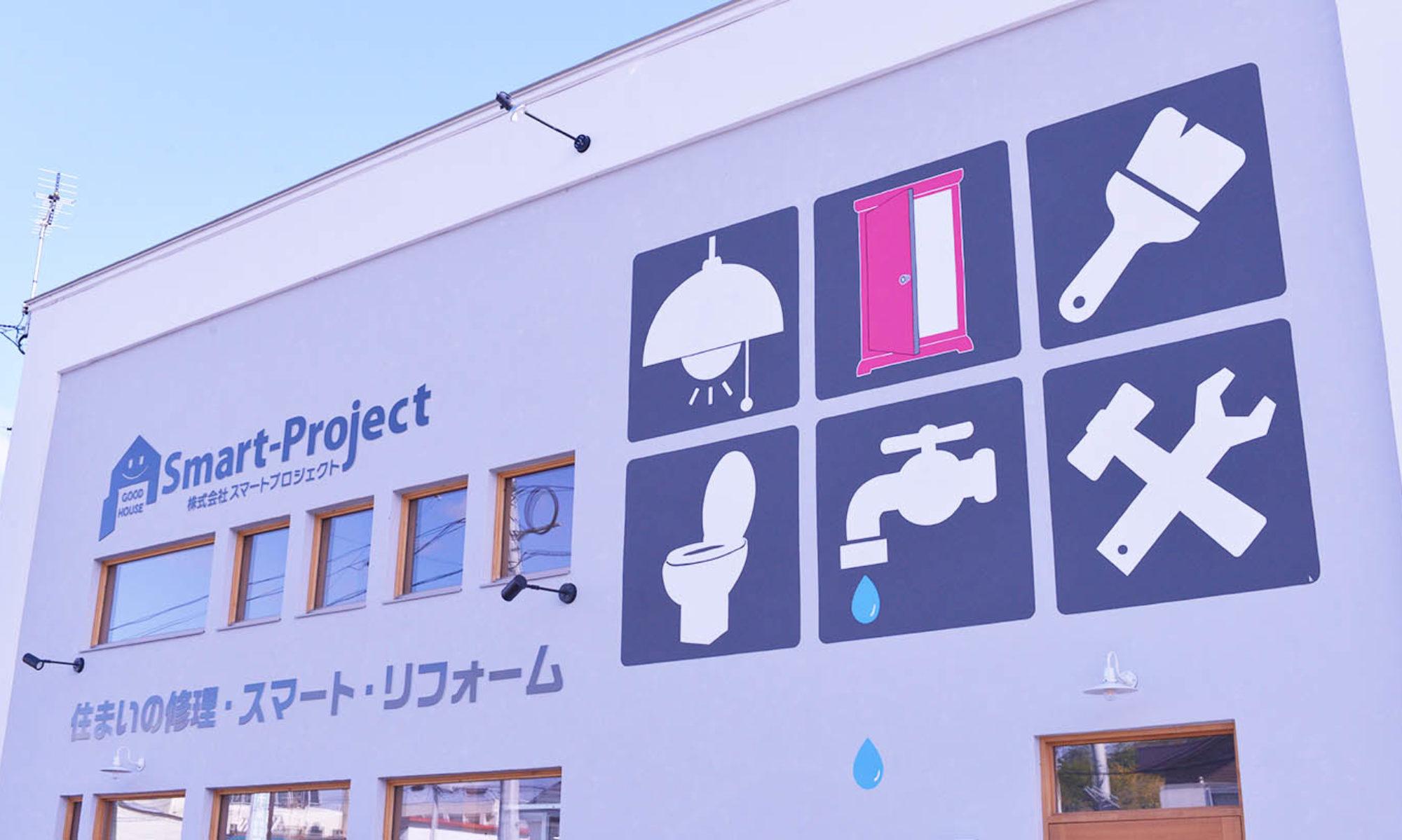 【公式】(株)スマートプロジェクト ホームページ
