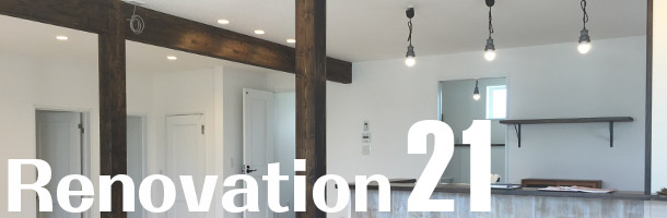 リノベーション21
