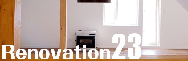 リノベーション23