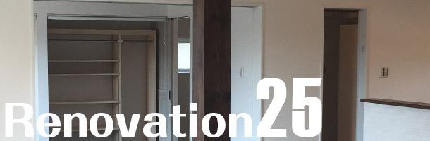 リノベーション25
