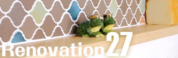 リノベーション27
