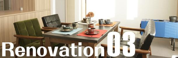 リノベーション03-top