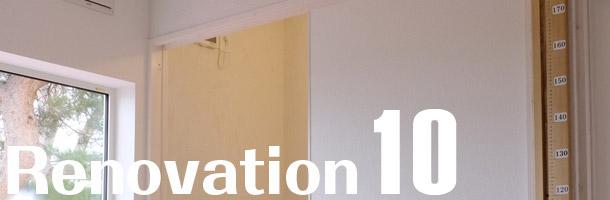 リノベーション10