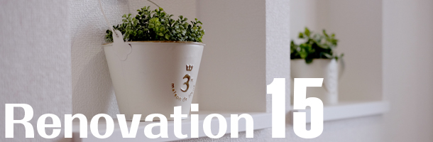 リノベーション15