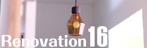 リノベーション16